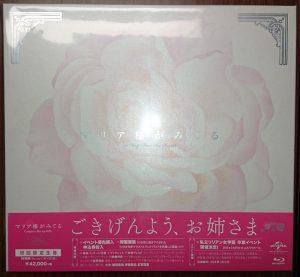 マリア様がみてる Complete Blu-ray BOX
