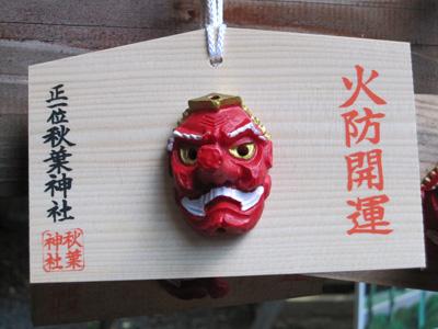 秋葉神社下社4