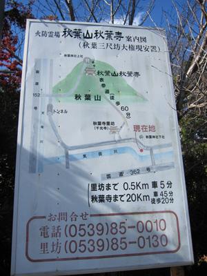 秋葉神社下社5